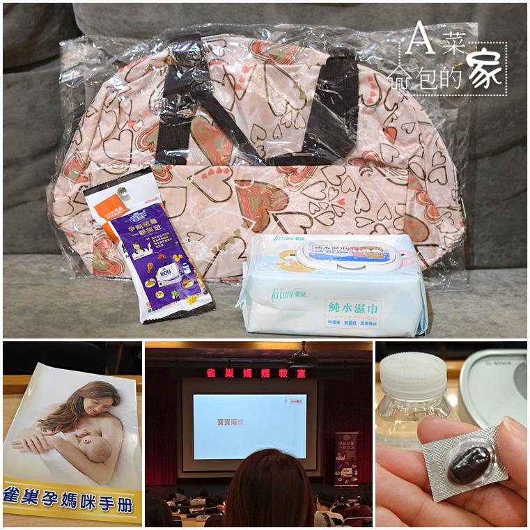 雀巢媽媽教室 贈品福袋參加禮媽媽禮